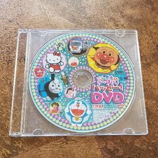 ショウガクカン(小学館)のめばえ 2019年2月号ふろく「にんきものいっぱい!ハッピー!DVD」(キッズ/ファミリー)