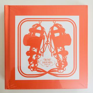 エルメス(Hermes)のエルメス POP-UPブック(絵本/児童書)