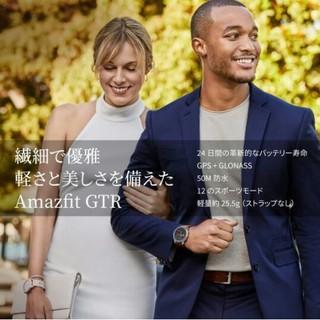 Amazfit GTR 42mm スマートウォッチ ip68防水 GPS amo(腕時計(デジタル))