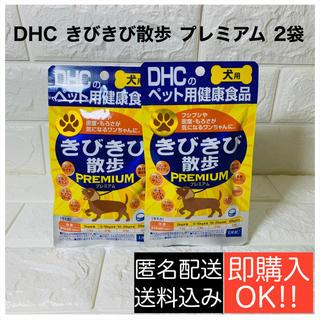 ディーエイチシー(DHC)のDHC犬用サプリ きびきび散歩プレミアム 2袋(犬)
