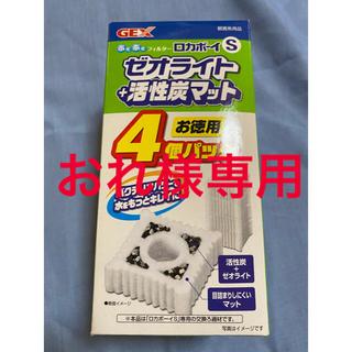 【新品未使用】ロカボーイS用 ゼオライト+活性炭マット(アクアリウム)