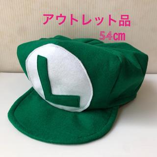 ルイージ風 帽子  アウトレット品54㎝(帽子)