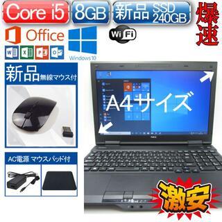 エヌイーシー(NEC)のNEC VX-G I5 新品SSD Window 10 Office 2013 (ノートPC)