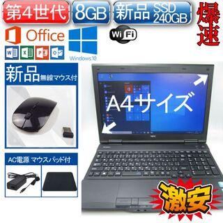 エヌイーシー(NEC)のNEC VX-J 新品SSD Windows 10 OFFICE 2013 (ノートPC)