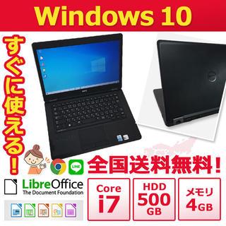 デル(DELL)の☆高性能第5世代CPU搭載!☆ DELL Core i7 4GB 500GB(ノートPC)