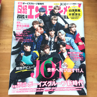 サンダイメジェイソウルブラザーズ(三代目 J Soul Brothers)の日経エンタテインメント! 2020年 04月号(音楽/芸能)