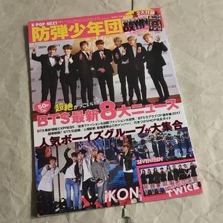 ボウダンショウネンダン(防弾少年団(BTS))のK-POP NEXT 防弾少年団DX K-POP NEXT BTS(アート/エンタメ/ホビー)