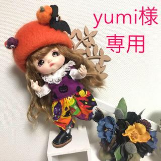 yumi様専用(人形)