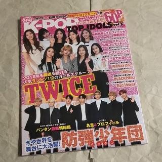 ボウダンショウネンダン(防弾少年団(BTS))のK-POP TOP IDOLS 防弾少年団 BTS TWICE(アート/エンタメ/ホビー)