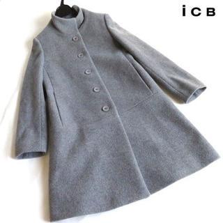 アイシービー(ICB)の超美品 アイシービー iCB ウール スタイリッシュ コート 9号(ロングコート)