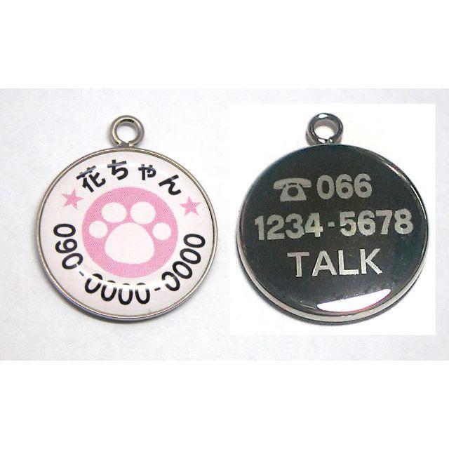 肉球柄 迷子札 両面文字入れタイプ その他のペット用品(猫)の商品写真