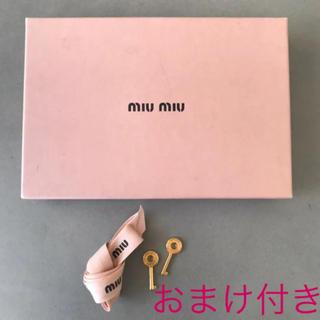 ミュウミュウ(miumiu)のmiumiu  ミュウミュウ 箱 リボン 鍵のおまけ付き(ショップ袋)