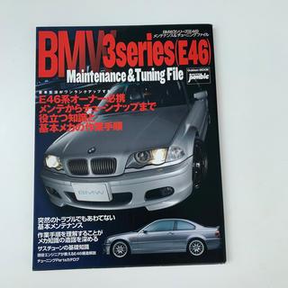 ビーエムダブリュー(BMW)のBMW 3シリ-ズ(E46)メンテナンス&チュ-ニングファイル(趣味/スポーツ/実用)