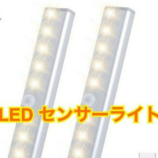 2個入り【新品ウォーム電球色】LEDセンサーライト 人感センサー 電池式 足下灯