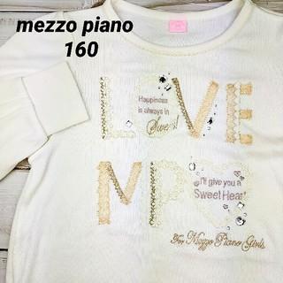 メゾピアノ(mezzo piano)の メゾピアノ ニット トップス 薄手 160(ニット)
