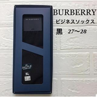 バーバリー(BURBERRY)のバーバリー 紳士用 ビジネスソックス 黒 27-28 送料無料(ソックス)