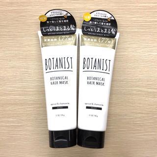 ボタニスト(BOTANIST)の新品 ボタニスト ボタニカルヘアマスク モイスト  2本(ヘアパック/ヘアマスク)