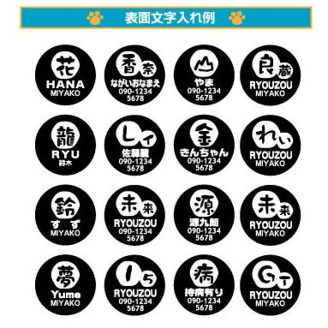 漢字デザインの打刻両面名入れ迷子札ネームタグ その他のペット用品(猫)の商品写真
