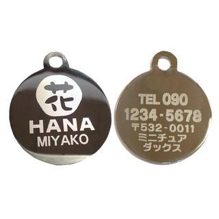 漢字デザインの打刻両面名入れ迷子札ネームタグ(猫)