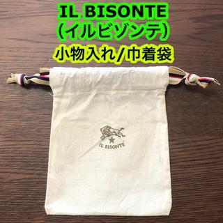 イルビゾンテ(IL BISONTE)の【IL BISONTE(イルビゾンテ)】小物入れ 巾着袋(その他)