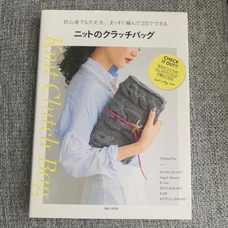 シュフトセイカツシャ(主婦と生活社)のニットのクラッチバッグ 初心者でも大丈夫、まっすぐ編んで3日でできる(趣味/スポーツ/実用)