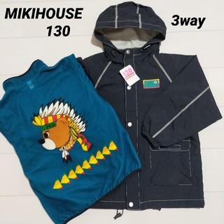 ミキハウス(mikihouse)の【新品未使用】ミキハウス ライナー 3way ジャンパー  130(コート)