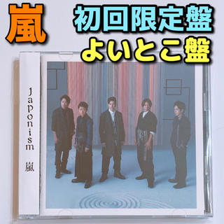 嵐 - 嵐 Japonism 初回限定盤 よいとこ盤 美品! CD アルバム 大野智