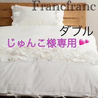 Francfranc - 🌟フランフラン掛け布団カバー🌟