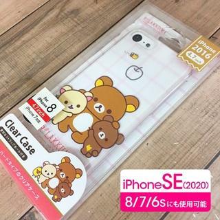サンエックス(サンエックス)のリラックマ iPhoneSE2/8/7  スマホケース  YY01601(iPhoneケース)