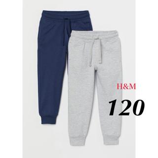 H&M - H&M ジョガーパンツセット 新品 120