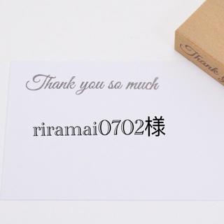 riramai0702様専用 ホワイト 1(その他)