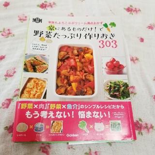 ガッケン(学研)の家にあるものだけ!野菜たっぷり作り置き303(料理/グルメ)