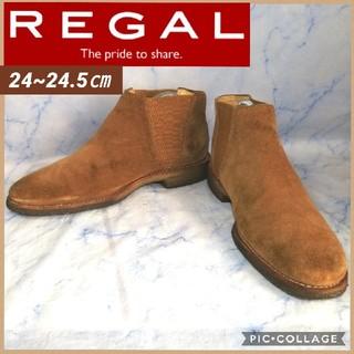 REGAL - REGAL リーガル スエード サイドゴアブーツ ブラウン 24.5㎝
