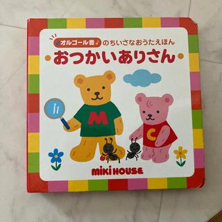 ミキハウス(mikihouse)の音の出る絵本(楽器のおもちゃ)