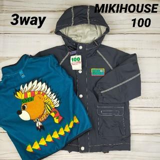 ミキハウス(mikihouse)の【新品未使用】ミキハウス ライナー 3way ジャンパー  100(コート)