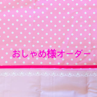 【おしゃめ様オーダー】入学準備 ハンドメイド(外出用品)