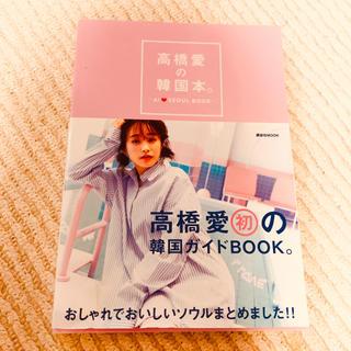 モーニングムスメ(モーニング娘。)の高橋愛の韓国本。 美品(地図/旅行ガイド)