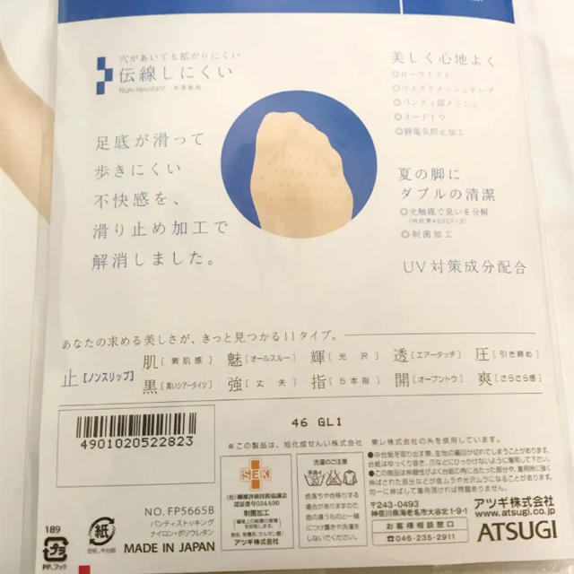 Atsugi(アツギ)のアツギ ストッキング 3足 レディースのレッグウェア(タイツ/ストッキング)の商品写真
