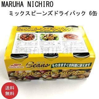 コストコ(コストコ)の【送料無料】MARUHA NICHIRO ミックスビーンズドライパック 6缶(缶詰/瓶詰)