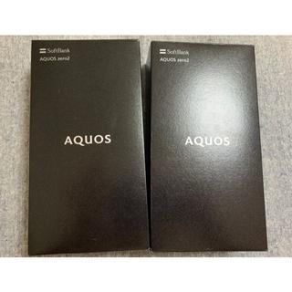 Softbank -  AQUOS zero2 アストロブラック 2台セット Softbank
