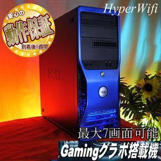デル(DELL)の★最大7画面 ハイパー無線ゲーミングPC★フォートナイト◎(デスクトップ型PC)