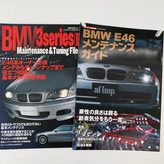 ビーエムダブリュー(BMW)のBMW E46 2冊セット(趣味/スポーツ/実用)