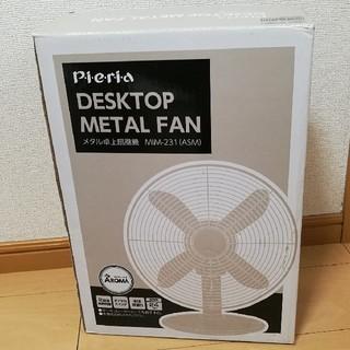 メタル卓上扇風機 MIM-231 メタルファン サーキュレーター 折り畳み
