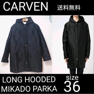 カルヴェン(CARVEN)のCARVEN LONG HOODED MIKADO PARKA 36 sh(その他)