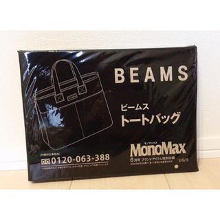 ビームス(BEAMS)のモノマックス2020年6月号付録 BEAMSトートバッグ(トートバッグ)