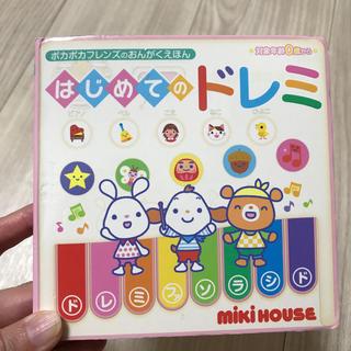 ミキハウス(mikihouse)のはじめてのドレミ ポカポカフレンズのおんがくえほん ミキハウス (絵本/児童書)