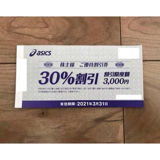 アシックス(asics)のアシックス株主優待券 30%割引券 2枚(ショッピング)
