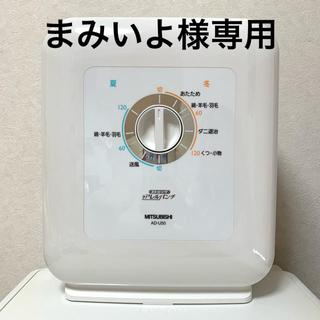 ミツビシ(三菱)の三菱ふとん乾燥機 AD-U50(その他)