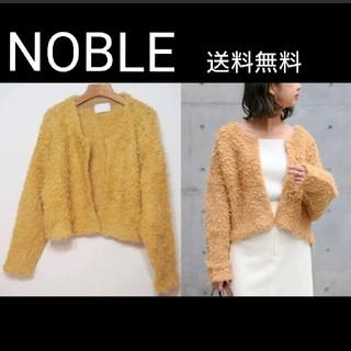 ノーブル(Noble)のNOBLE アルパカ混BIOファーニットカーデ サステナブル 定価3.4万 SH(カーディガン)