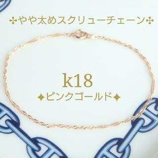 にょん様専用 k18ブレスレット(PG)スクリューチェーン 18金  18k (ブレスレット/バングル)